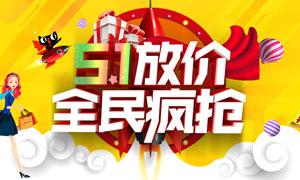 51劳动节全民疯抢海报设计PSD素材