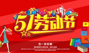 51劳动节欢乐购海报模板PSD素材