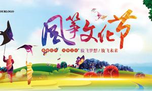 风筝文化节活动海报设计PSD源文件