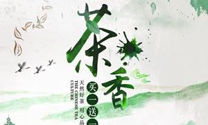 茶香茶文化宣传海报PSD源文件