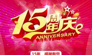 15周年店庆活动海报设计PSD素材