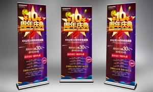 10周年庆典活动展板设计PSD素材