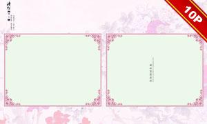 中国风古典风格婚纱模板合集V11