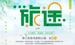 旅涂踏青宣传海报设计PSD素材