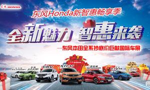 东风汽车春季活动海报设计PSD素材