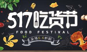 517吃货节宣传海报设计PSD素材