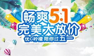 51劳动节饮料促销海报PSD源文件