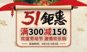 51劳动节欢乐购海报模板PSD源文件