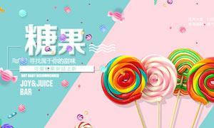 可爱糖果宣传海报设计PSD素材