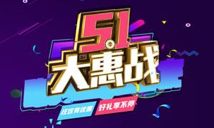 51劳动节大惠战海报设计PSD模板