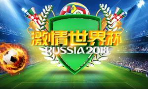 激情世界杯宣传海报模板PSD素材