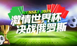 决战世界杯宣传海报设计PSD源文件