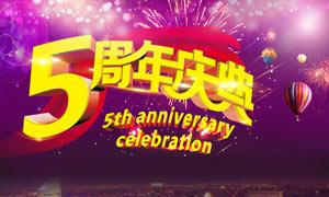 5周年庆典活动海报设计PSD素材