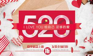 520女装促销海报设计PSD源文件