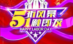 51劳动节抢购活动海报PSD源文件