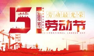 51劳动节活动海报模板PSD素材