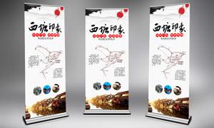 西塘旅游宣传展架设计PSD源文件