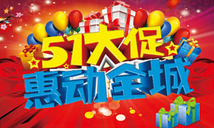 51劳动节大促海报设计矢量素材