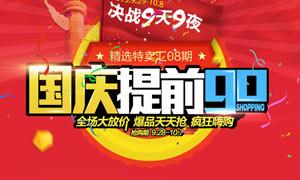 国庆节提前抢购海报设计PSD素材