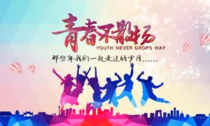 青春不散场校园宣传海报PSD素材