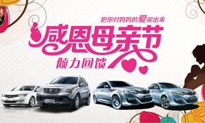 荣威汽车母亲节活动海报PSD素材
