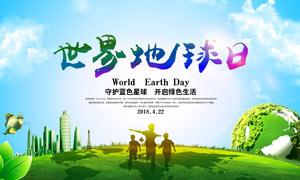 世界地球日公益宣传海报PSD模板