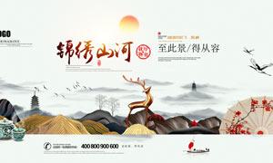锦绣山河地产宣传海报设计PSD素材