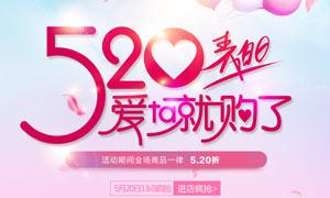 520表白日购物促销海报PSD素材