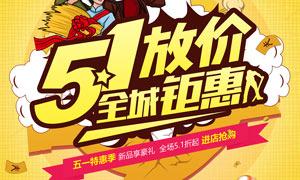 51劳动节购物促销海报设计PSD模板