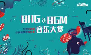 梦想音乐家创意海报设计PSD素材