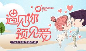 淘宝520情人节活动海报PSD素材