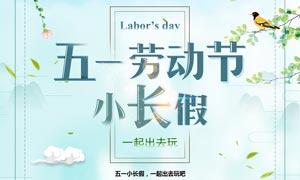 51劳动节小长假旅游海报PSD素材