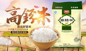 淘宝高钙米宣传海报设计PSD素材