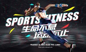 健身房宣传海报设计PSD源文件