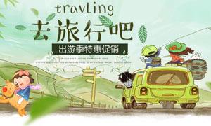 淘宝春季旅游特惠促销海报PSD素材