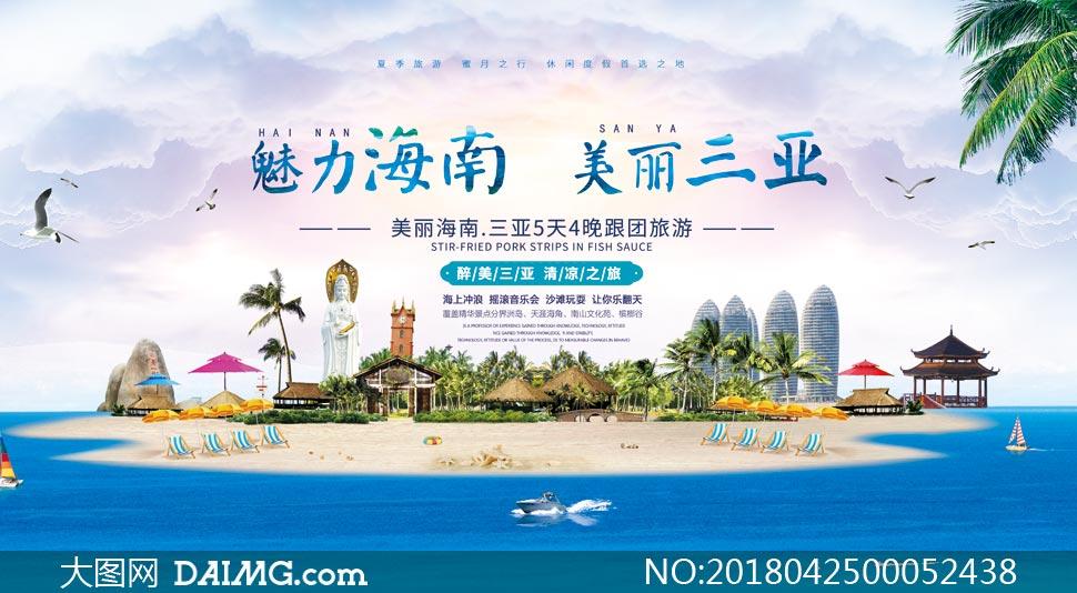 海南三亚旅游宣传海报设计psd模板