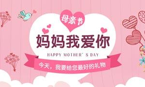 淘宝母亲节温馨海报设计PSD素材