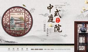 中式庭院地产宣传海报PSD源文件