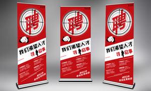 红色公司招聘会展架设计PSD素材