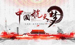 中国航天梦宣传展板设计PSD素材