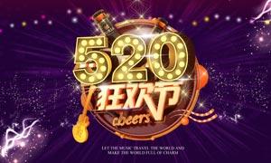 520狂欢节宣传海报设计PSD素材