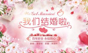 我们结婚啦婚礼背景板PSD源文件
