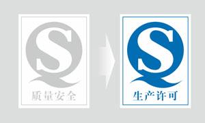QS生产许可标志设计矢量素材
