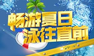 夏季游泳班培训招生海报PSD素材