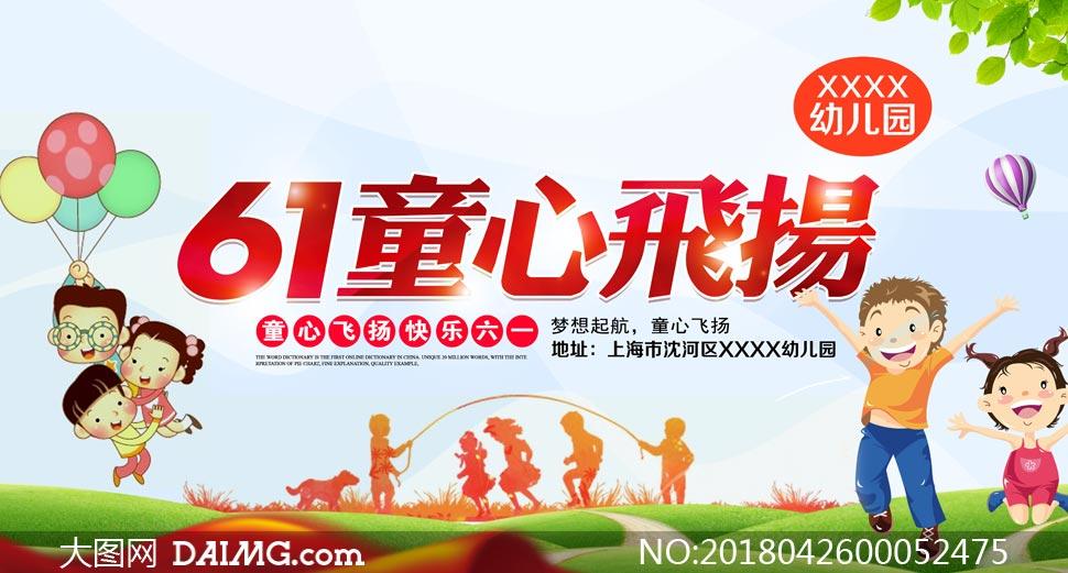 61儿童节幼儿园活动展板psd素材