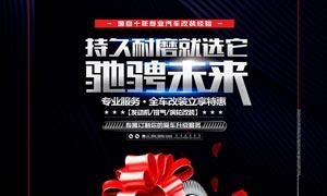 品牌轮胎宣传海报设计PSD源文件