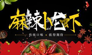 麻辣小龙虾宣传海报设计PSD素材