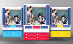 小学教育辅导机构广告宣传单页模板