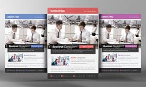 信息咨询公司等企业广告设计源文件