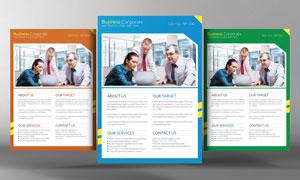 通用型企业介绍彩页设计分层源文件